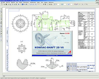 компас Shaft 2d скачать бесплатно - фото 3